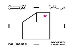 آلبوم محسن چاوشی سه شنبه منتشر میشود