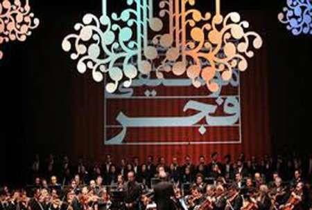 فراخوان برای استانهایی که آمادگی برگزاری جشنواره موسیقی فجر را دارند