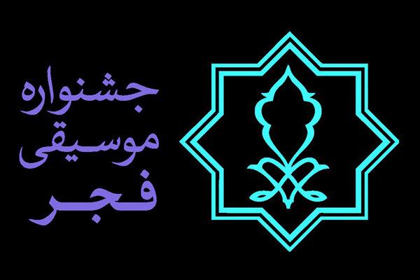 پلوان حمیداف به جشنواره موسیقی فجر نمیآید