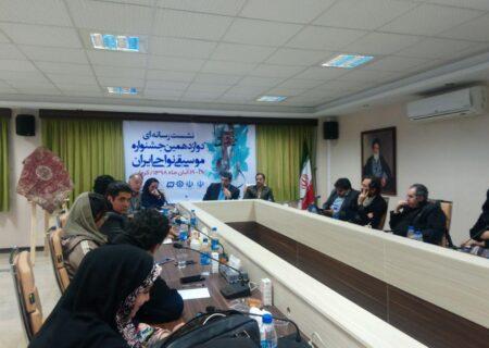 برگزاری دوازدهمین جشنواره موسیقی نواحی در کرمان
