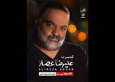 برگزاری کنسرت علیرضا عصار پس از ۲ سال/ اجرای قطعه جدید