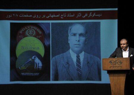 رونمایی از آلبوم آوازهای جلال تاج اصفهانی/آواز ایرانی رونق خود را از دست داده است