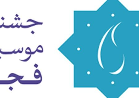 سامانه فروش بلیت جشنواره موسیقی فجر انتخاب میشود