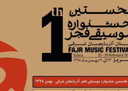 سی و پنجمین جشنواره موسیقی فجر در استانها/ پیام دبیر جشنواره