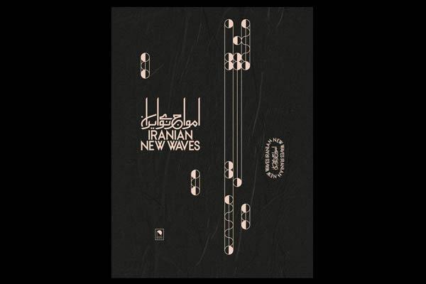 آثار آهنگسازان معاصر ایرانی در یک آلبوم منتشر میشود