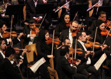 اجرای تابستانه ارکستر ملی در کاخ چهلستون