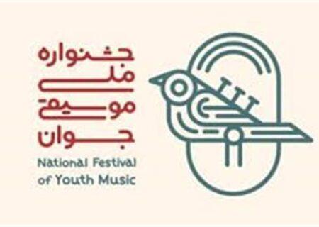 درخشش سه تارنواز یزدی در جشنواره ملی موسیقی جوان