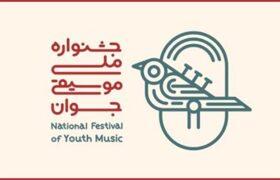 برپایی آنلاین اختتامیه جشنواره موسیقی جوان
