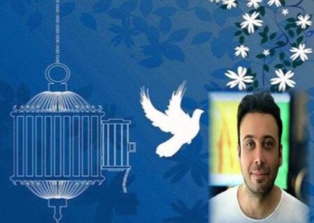 آزادی زندانیان با کمک آقای خاص موسیقی