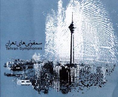 """بازنشر آلبوم """"سمفونیهای تهران"""" در فضای مجازی"""