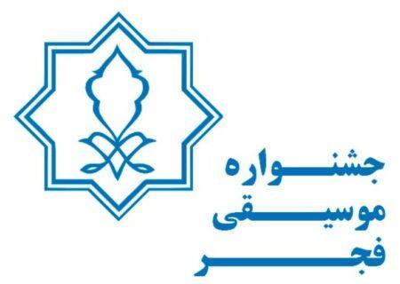 انتشار فراخوان جایزه«موسیقی و رسانه» جشنواره فجر