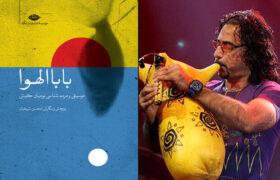 چاپ کتاب محسن شریفیان درباره موسیقی و مردم بومی کیش