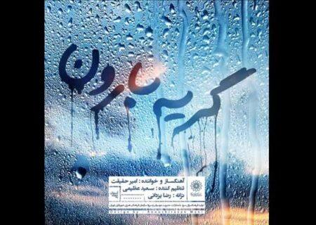 «گریه بارون» همزمان با ایام فاطمیه منتشر شد