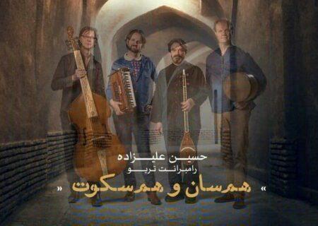 «همسان و هم سکوت» از حسین علیزاده منتشر میشود