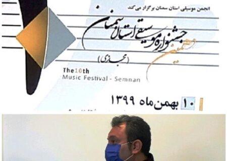فراخوان برگزاری دهمین جشنواره موسیقی استان سمنان منتشر شد