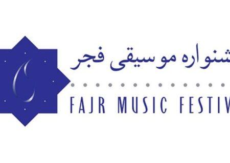 با برپایی جشنواره موسیقی فجر در کیش مخالفیم