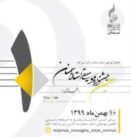فراخوان دهمین جشنواره موسیقی استان سمنان منتشر شد