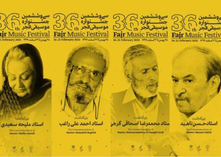 بزرگداشت ۴ هنرمند در جشنواره موسیقی فجر