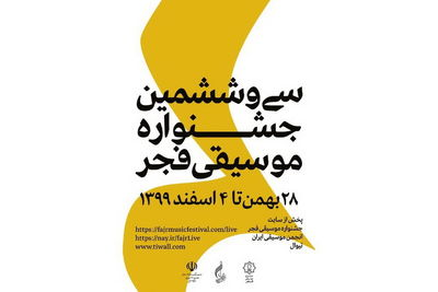 گزارش اجراهای روز پنجم جشنواره موسیقی فجر