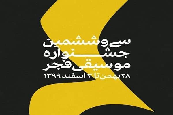 جدول نشستهای بخش پژوهش جشنواره موسیقی فجر منتشر شد