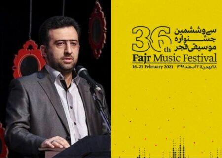 سرودهای جشنواره موسیقی فجر در حضور مردم اجرا میشود