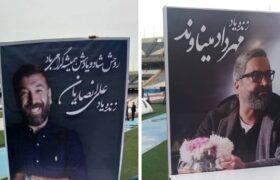 ترانه محسن ابراهیمزاده در سوگ 2 عزیز فوتبال ایران+ویدئو