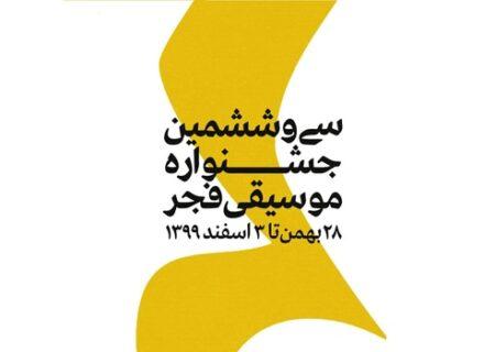 ضبط 6 اجرای صحنهای جشنواره موسیقی فجر در تالار وحدت