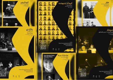 معرفی اجراهای ششمین روز «جشنواره موسیقی فجر»