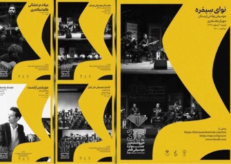 از هنرمندان آلمانی تا ارکستر ملی ایران