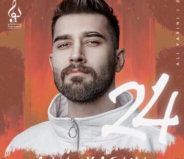 «۲۴» اولین آلبوم علی یاسینی