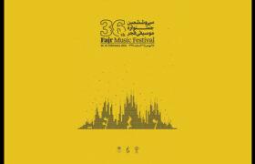 ارائه گزارش نهایی ارزیابی سی و ششمین جشنواره موسیقی فجر