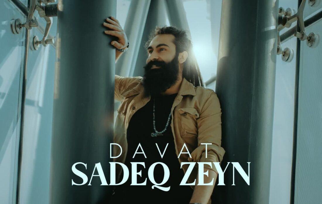 «دعوت» اولین آهنگ رسمی صادق زین+صوت