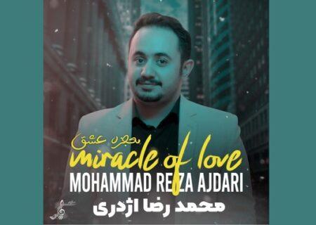 آلبوم «معجزه عشق» منتشر شد