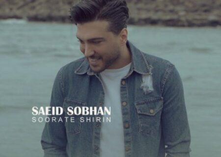 «صورت شیرین» سعید سبحان+صوت
