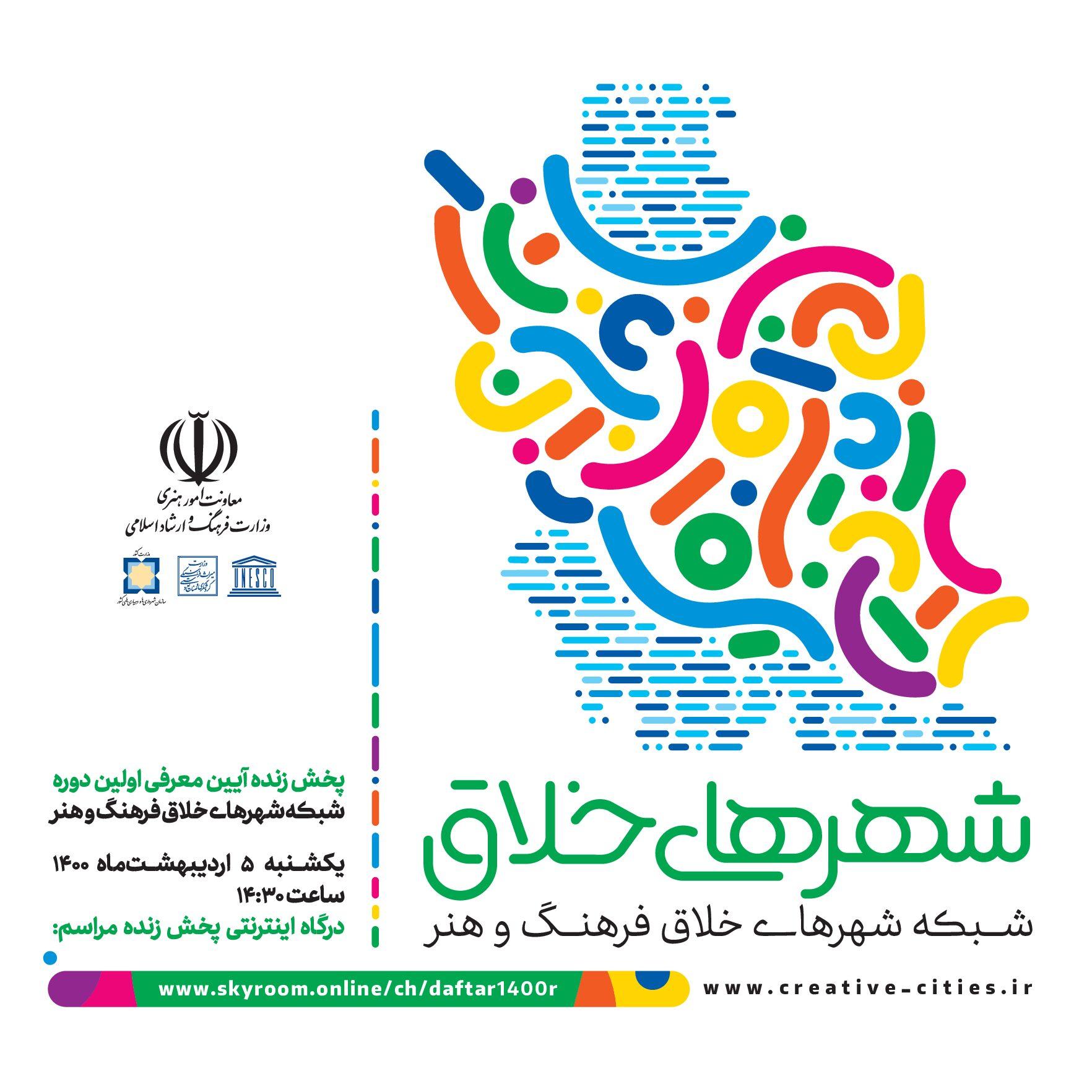 آیین معرفی اولین دوره شبکه شهرهای خلاق فرهنگ و هنر به صورت مجازی