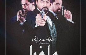 مافیا با صدای «محمدرضا علیمردانی»+صوت