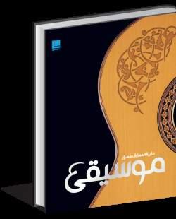 """کتاب """"دایره المعارف مصور موسیقی"""" منتشر شد"""