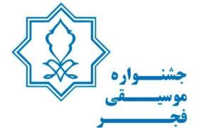 برگزاری جلسه شورا سیاستگذاری جشنواره موسیقی فجر