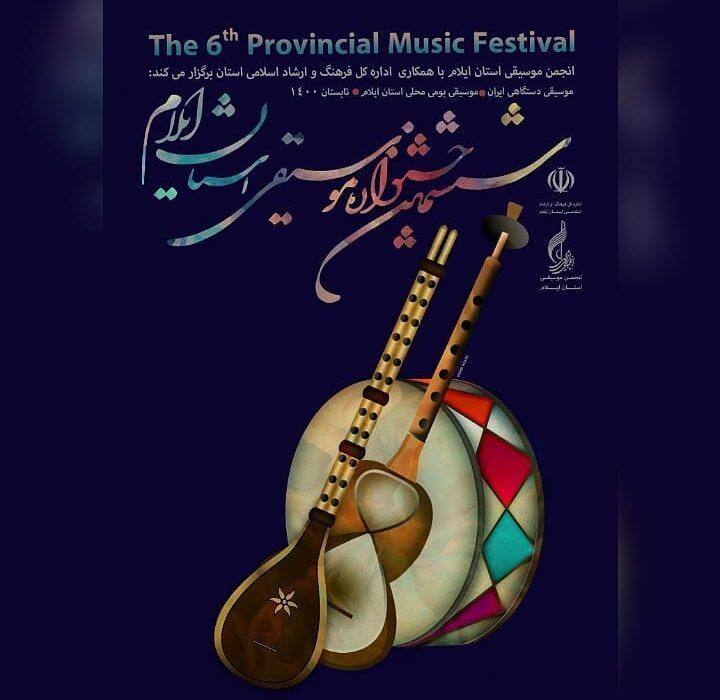 برگزاری ششمین جشنواره موسیقی استان ایلام