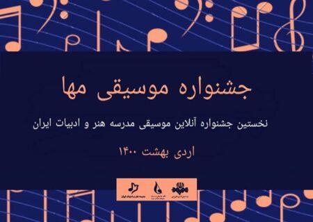 برگزاری نخستین «جشنواره موسیقی مها»