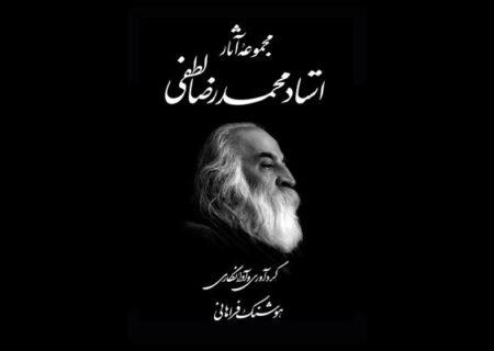 مجموعه آثار محمدرضا لطفی منتشر شد
