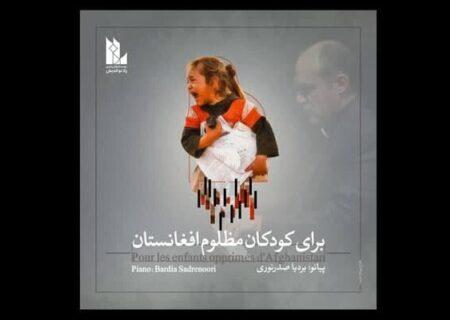 «کودک افغان» صدای مظلومیت کودکان افغانستان