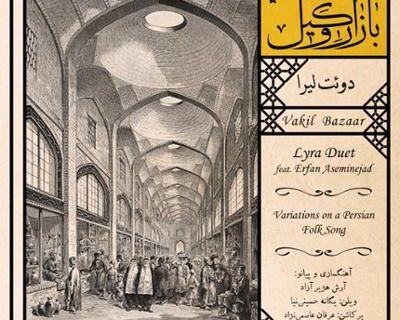 «بازار وکیل» واریاسیونی بر روی یک قطعه فولک شیرازی