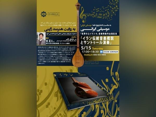موسیقی ایرانی به روایت هنرمند ژاپنی