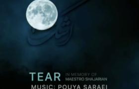 قطعه «اشک» بر اساس «اشک مهتاب یوسف زمانی» منتشر شد