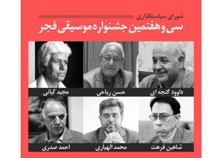 معرفی شورای سیاستگذاری سی و هفتمین جشنواره موسیقی فجر