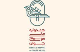 فراخوان پانزدهمین جشنواره ملی موسیقی جوان