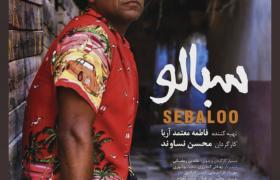 نواختن نیانبان درجشنواره فیلم های ایرانی استرالیا