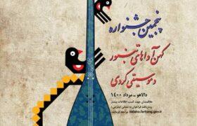 پنجمین دوره جشنواره کهنآواهای تنبور و موسیقی کردی