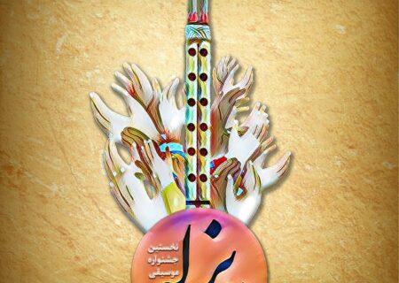 اولین جشنواره یزله در بوشهر